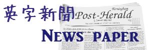 英字新聞のおすすめと購入方法のまとめ|英字新聞.net